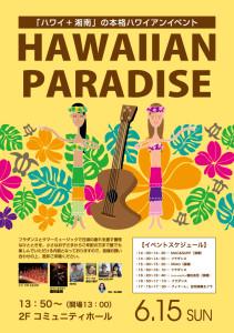 ハワイアンパラダイス